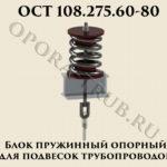 Блок пружинный опорный ОСТ 108.275.60-80