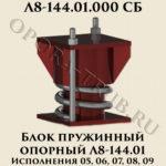 Блок пружинный опорный исп.05,06,07,08,09 Л8-144.01.000