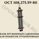 Блок пружинный сдвоенный ОСТ 108.275.59-80