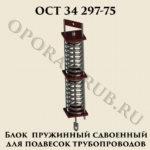 Блок пружинный сдвоенный ОСТ 34 297-75