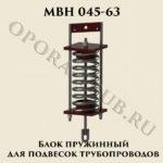 Блок пружинный МВН 045-63