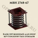 Блок пружинный для опор крутоизогнутых отводов МВН 2748-67