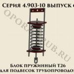 Блок пружинный Т26.00.00.000 серия 4.903-10 выпуск 6