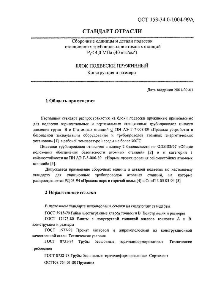 Блоки подвесок пружинные ОСТ 153-34.0-1004-99А стр.1