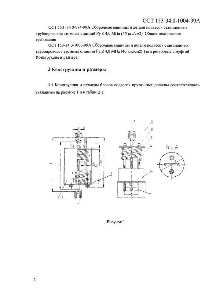 Блоки подвесок пружинные ОСТ 153-34.0-1004-99А стр.2