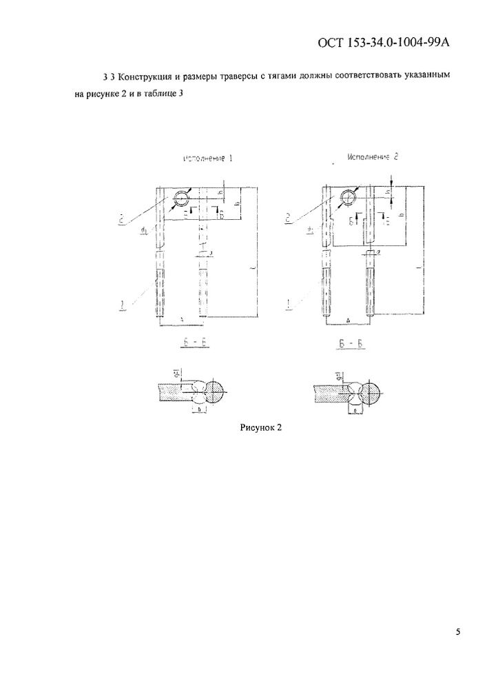 Блоки подвесок пружинные ОСТ 153-34.0-1004-99А стр.5