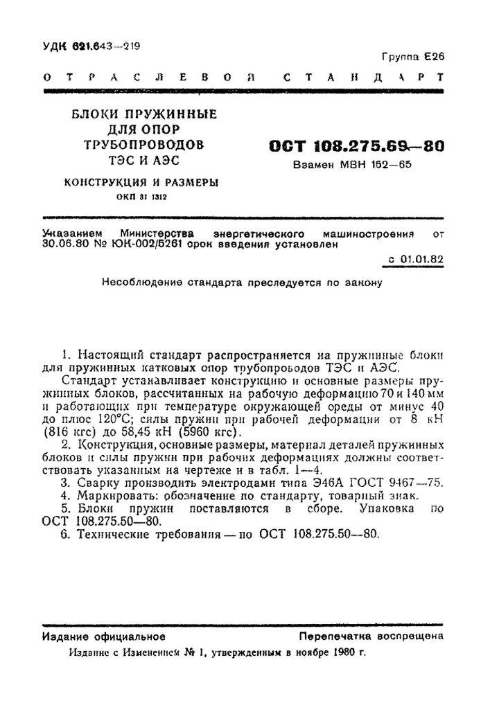 Блоки пружинные ОСТ 108.275.69-80 стр.1