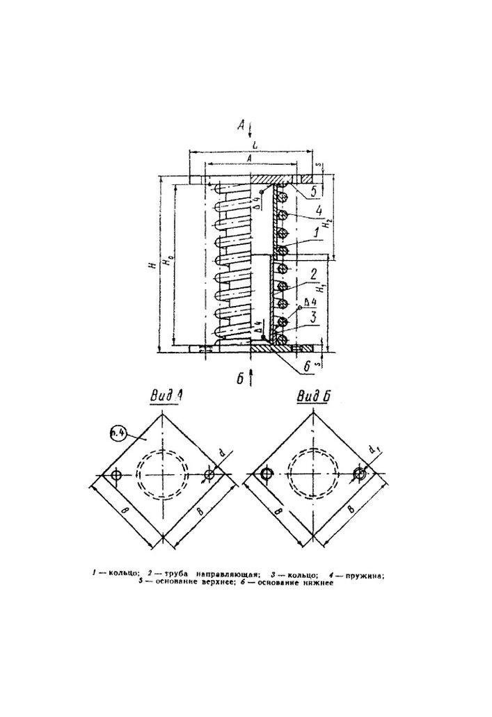 Блоки пружинные ОСТ 108.275.69-80 стр.2
