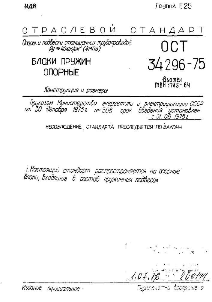 Блоки пружин опорные ОСТ 34 296-75 стр.1
