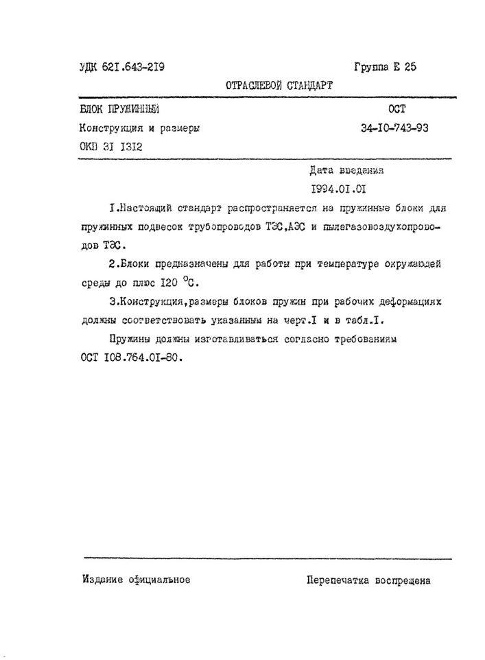 Блоки пружинные ОСТ 34-10-743-93 стр.1