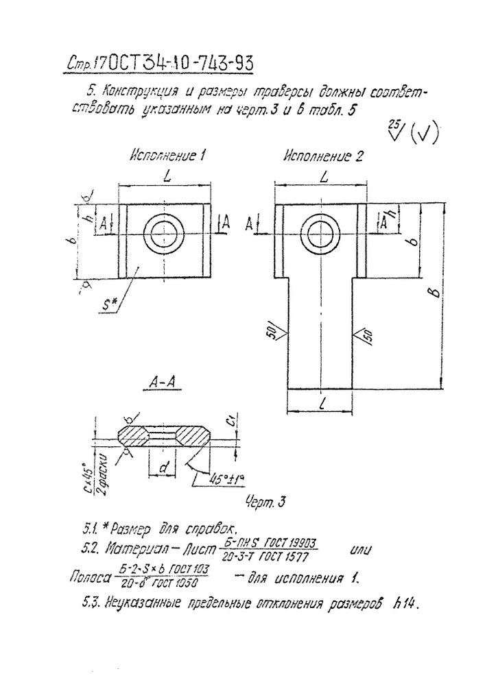 Блоки пружинные ОСТ 34-10-743-93 стр.17