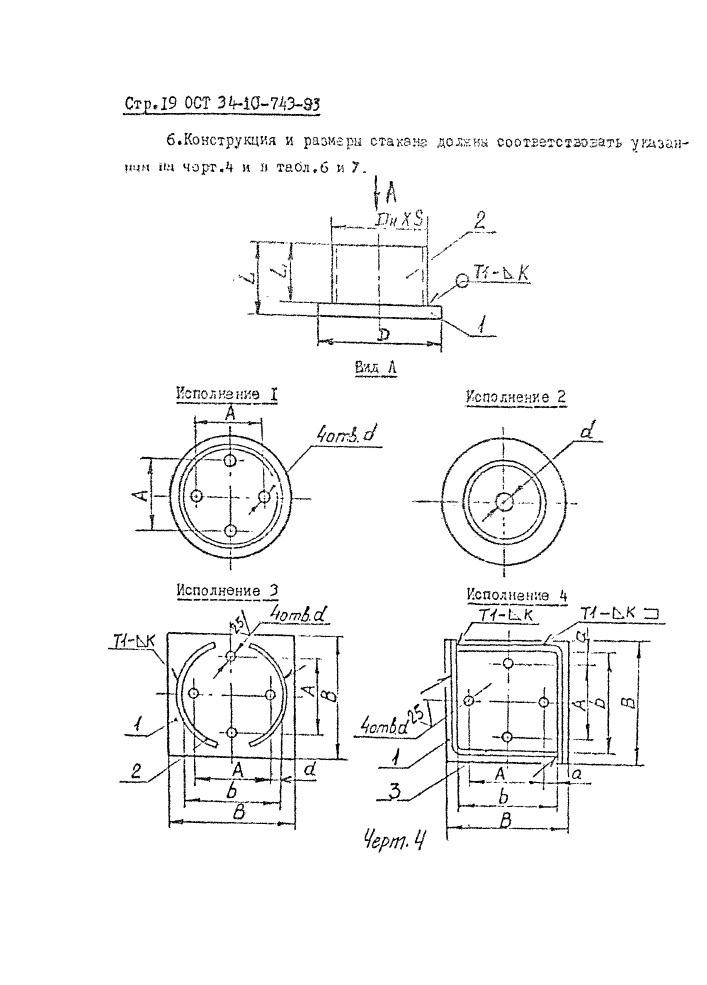Блоки пружинные ОСТ 34-10-743-93 стр.19