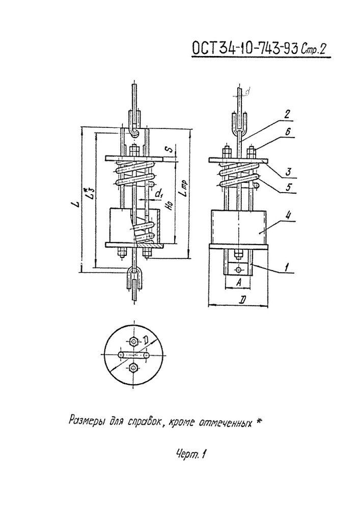 Блоки пружинные ОСТ 34-10-743-93 стр.2