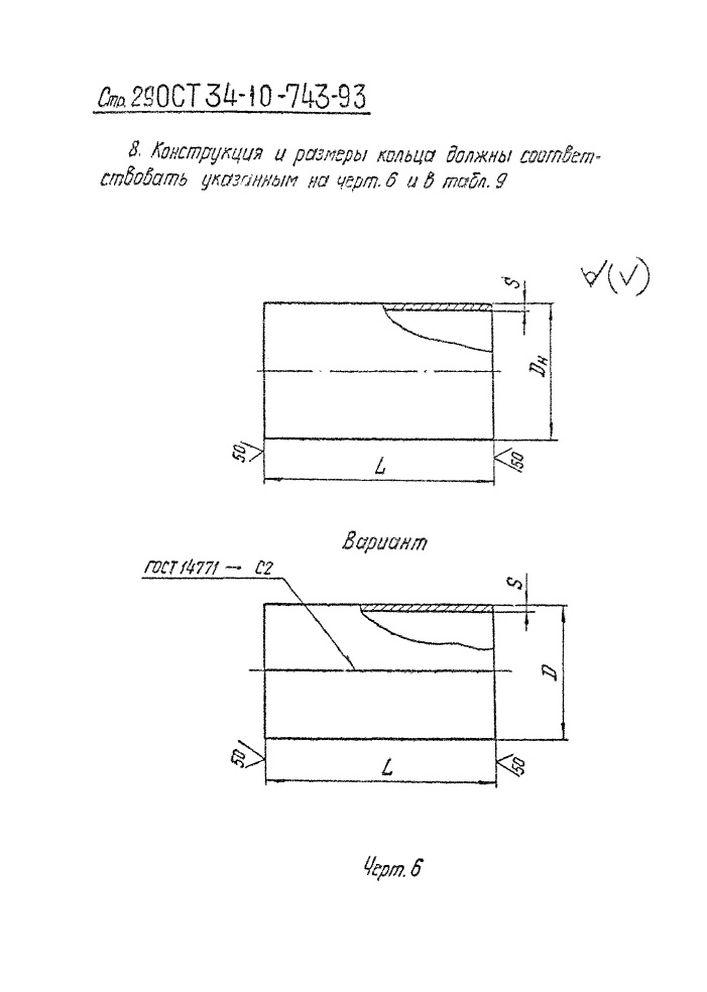 Блоки пружинные ОСТ 34-10-743-93 стр.29