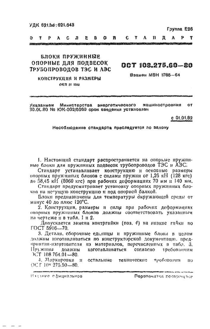 Блоки пружинные опорные ОСТ 108.275.60-80 стр.1