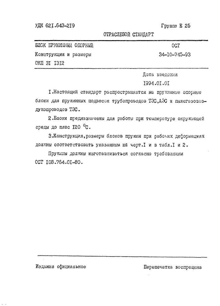 Блоки пружинные опорные ОСТ 34-10-745-93 стр.1