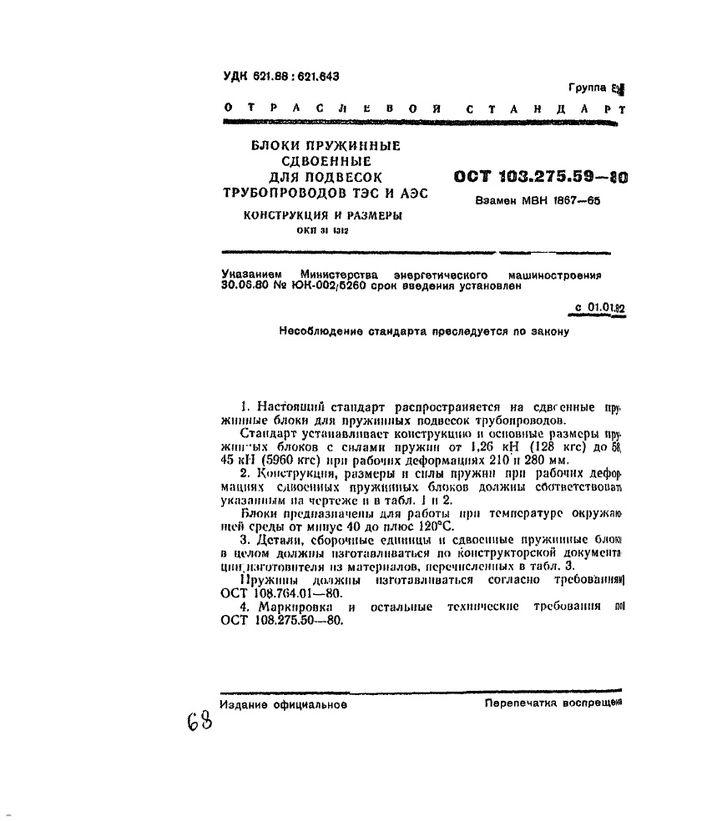 Блоки пружинные сдвоенные ОСТ 108.275.59-80 стр.1