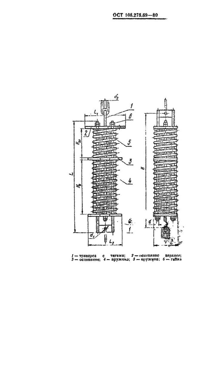Блоки пружинные сдвоенные ОСТ 108.275.59-80 стр.2