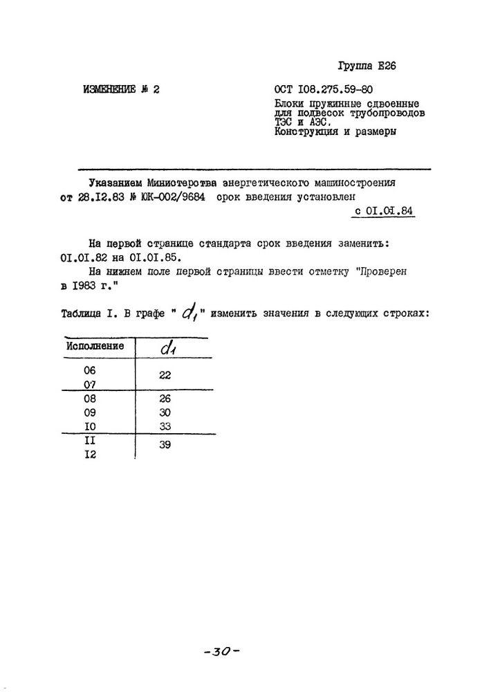 Блоки пружинные сдвоенные ОСТ 108.275.59-80 стр.6