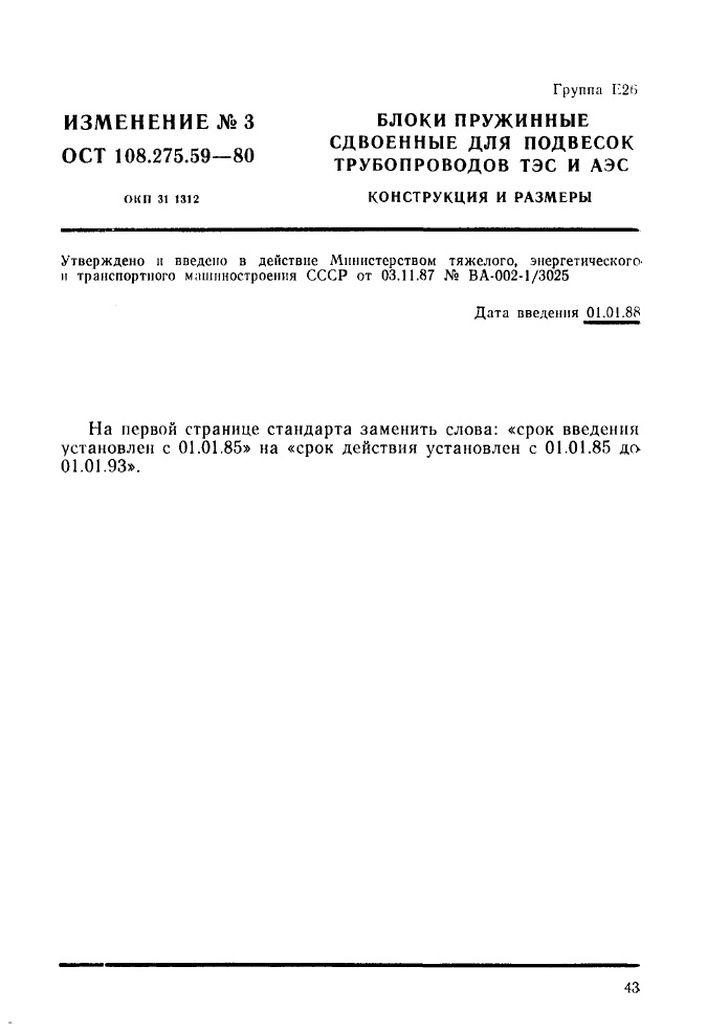 Блоки пружинные сдвоенные ОСТ 108.275.59-80 стр.7