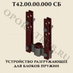 Устройство разгружающее для блоков пружин Т42.00.00.000 СБ