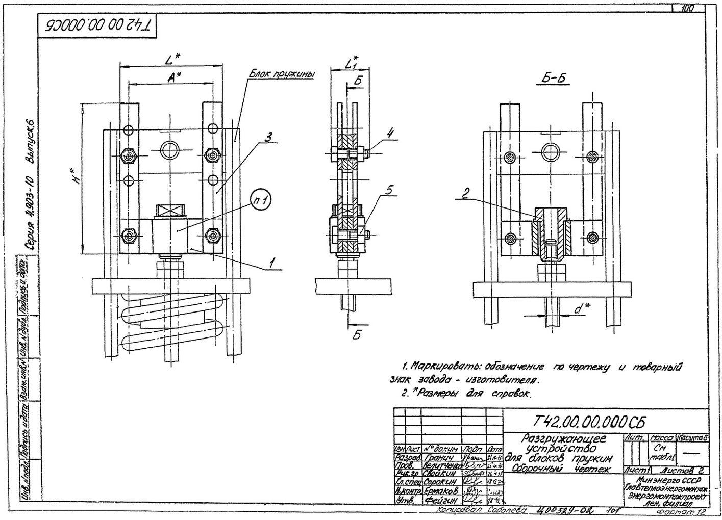 Разгружающее устройство для блоков пружин Т42.00.00.000 стр.1