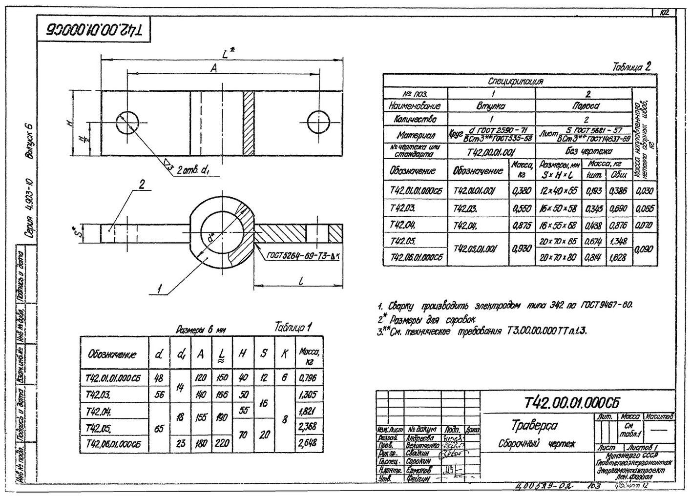 Разгружающее устройство для блоков пружин Т42.00.00.000 стр.3