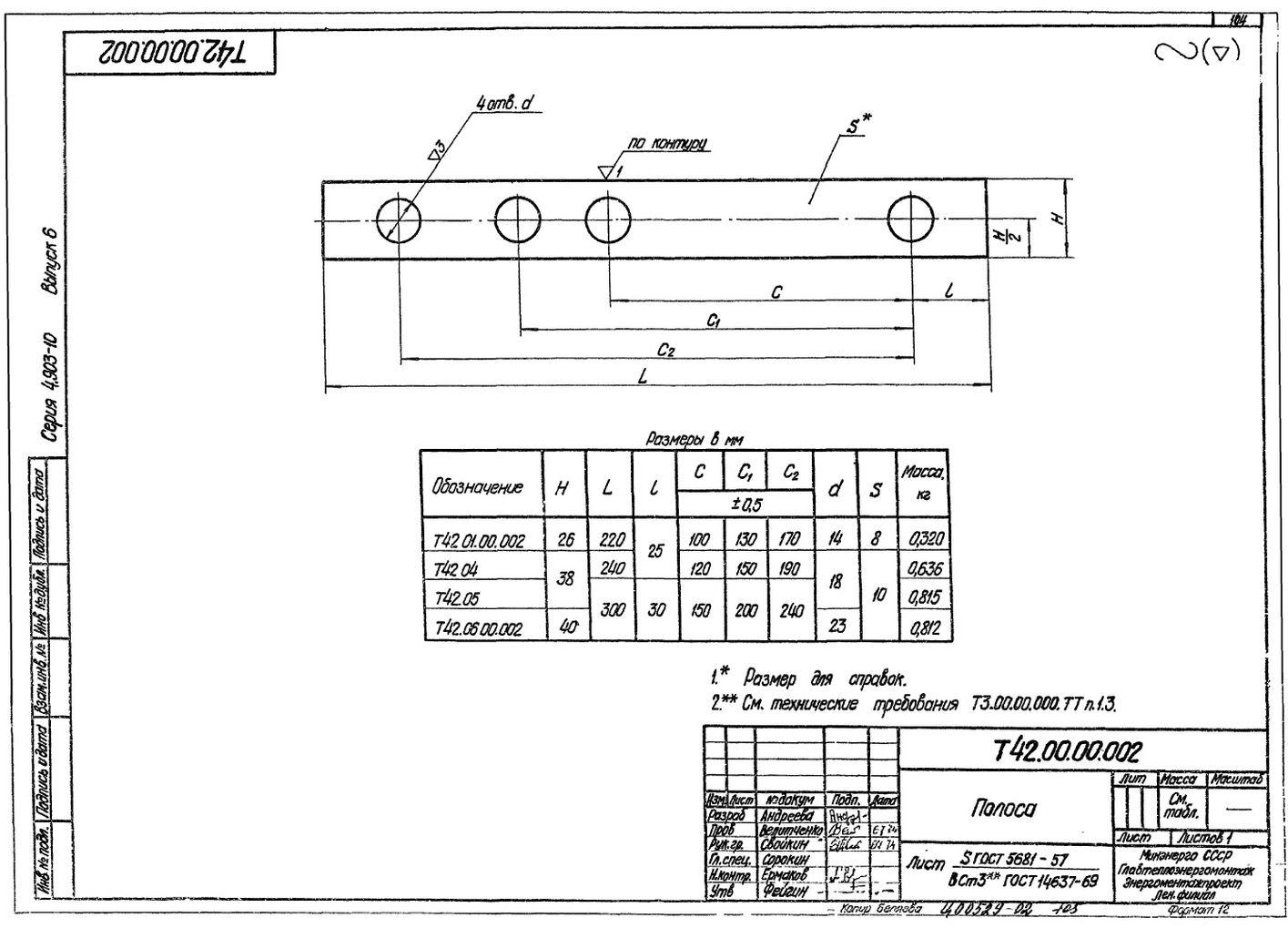 Разгружающее устройство для блоков пружин Т42.00.00.000 стр.5