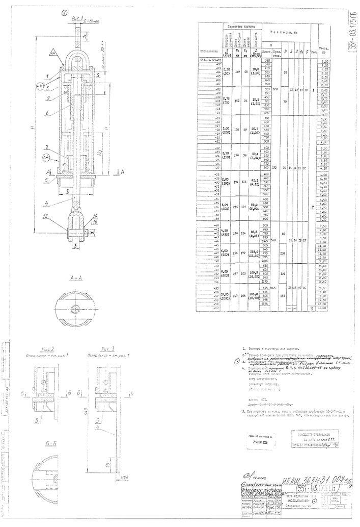 Тяги пружинные 1А 55-03.175; ИЕАШ 363431.007 СБ; ОСТ 5.5387-80