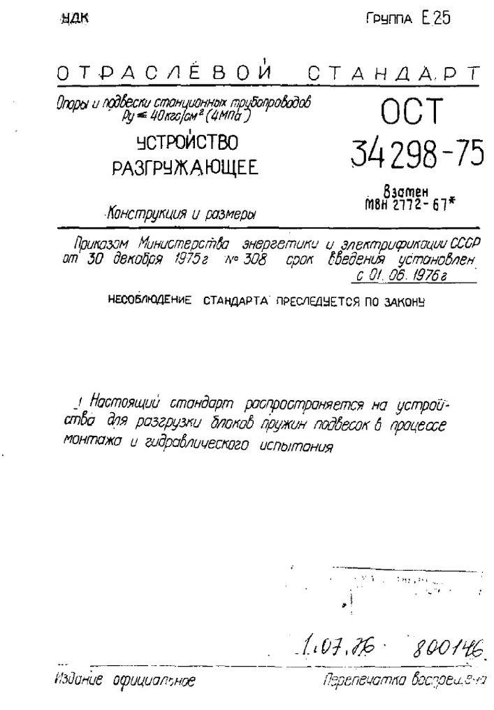 Устройство разгружающие ОСТ 34 298-75 стр.1