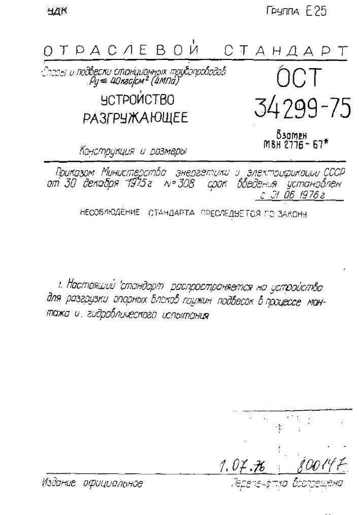 Устройство разгружающее ОСТ 34 299-75 стр.1