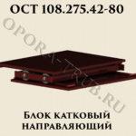 Блок катковый направляющий ОСТ 108.275.42-80