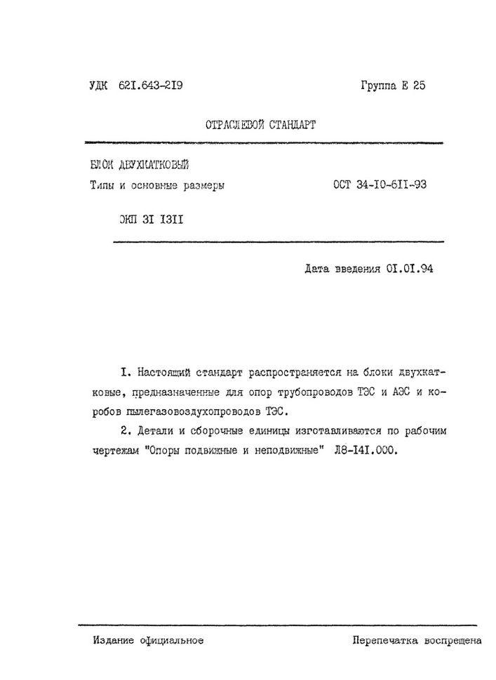 Блоки двухкатковые ОСТ 34-10-611-93 стр.1