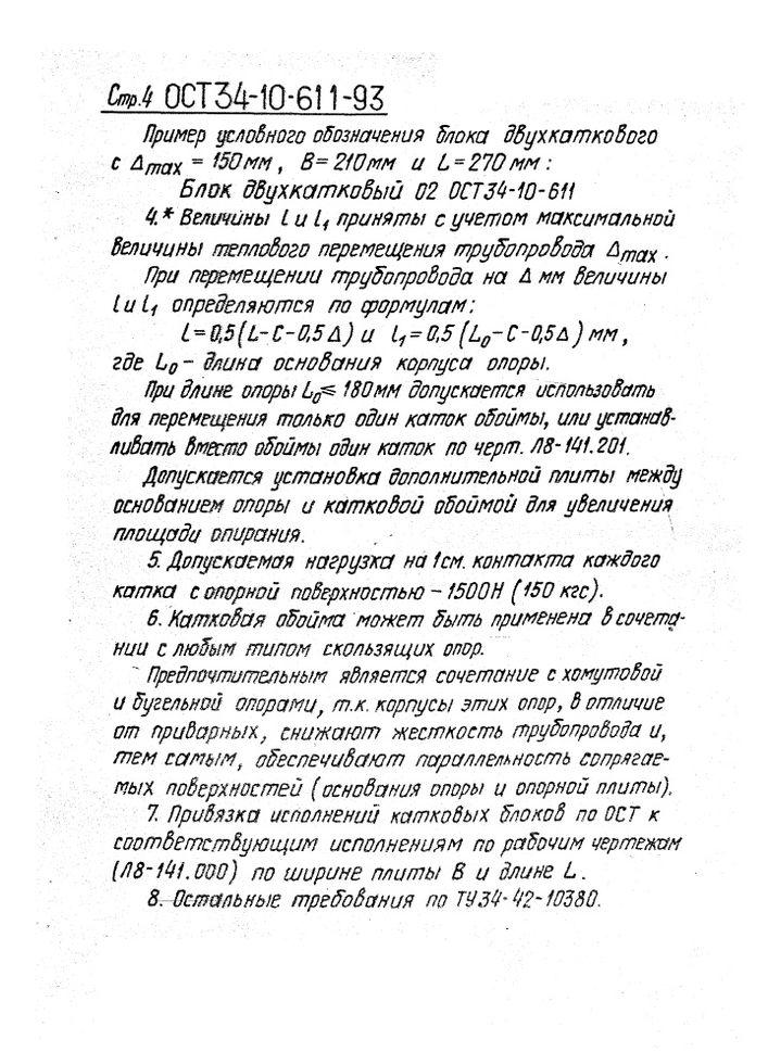 Блоки двухкатковые ОСТ 34-10-611-93 стр.4