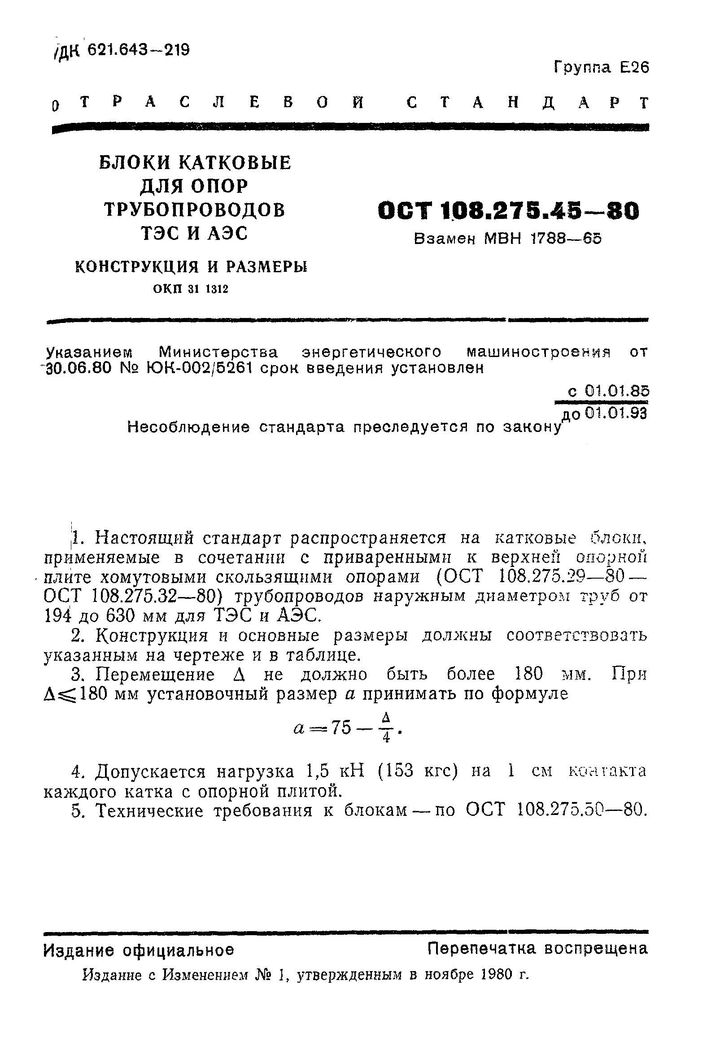 Блоки катковые ОСТ 108.275.45-80 стр.1