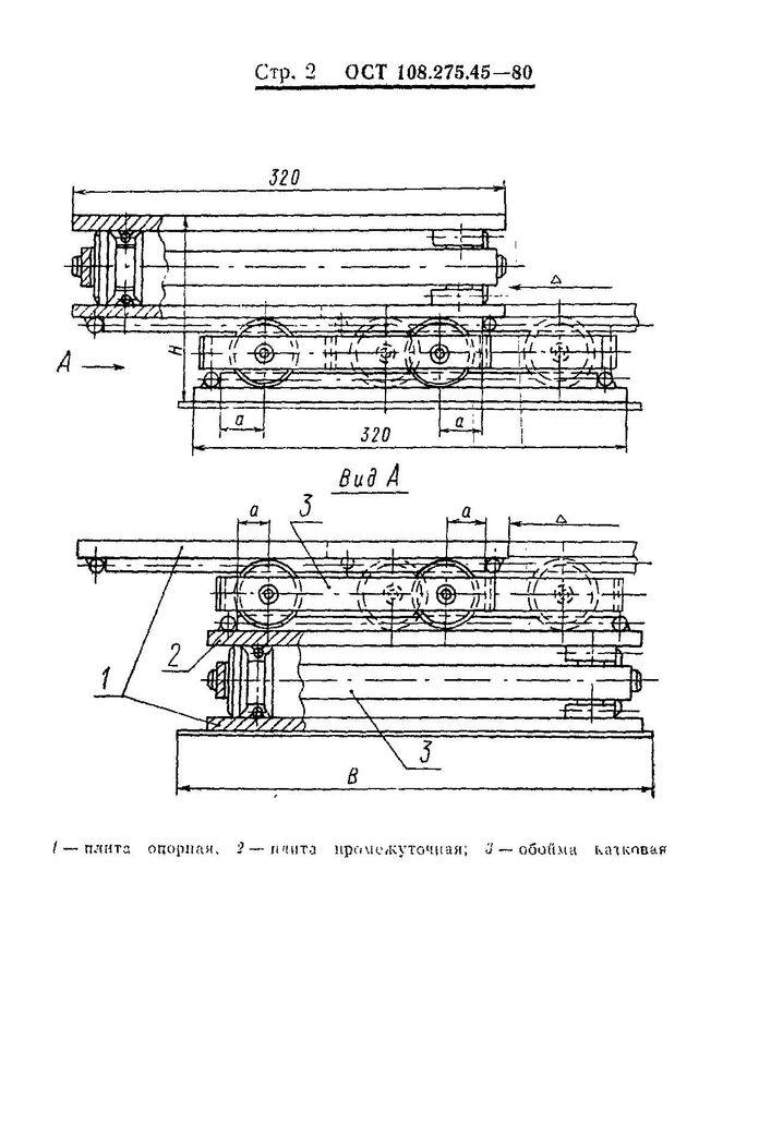 Блоки катковые ОСТ 108.275.45-80 стр.2
