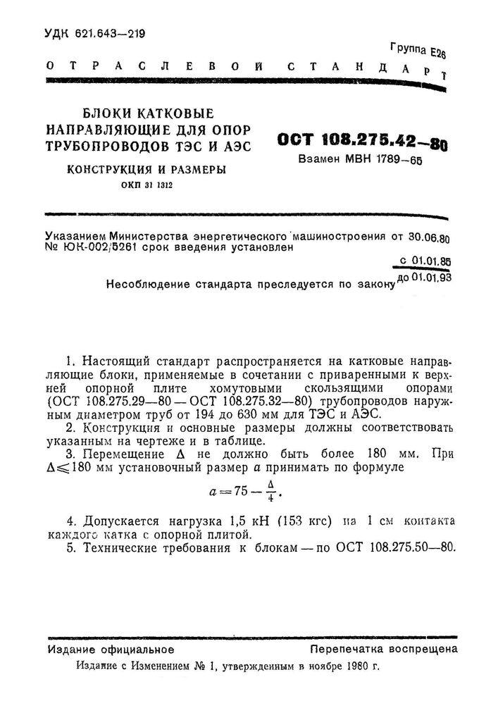 Блоки катковые направляющие ОСТ 108.275.42-80 стр.1