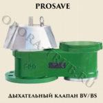 Дыхательный клапан BV/BS PROSAVE