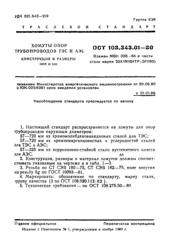 Хомуты ОСТ 108.343.01-80 стр.1
