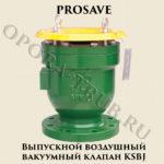 Выпускной воздушный вакуумный клапан KSBJ PROSAVE