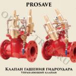 Клапан сброса давления, гашения гидроудара (пилотный рабочий тип) SRVP PROSAVE