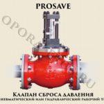 Клапан сброса давления, гашения гидроудара (пневматический или гидравлический рабочий тип) SRV PROSAVE