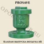 Клапан выпуска воздуха (воздухоотводчик) AR PROSAVE
