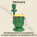 Комбинация воздушного и вакуумного клапанов CAV-D PROSAVE