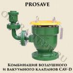 Комбинация воздушного и вакуумного клапанов CAV-D PROSAVE (2)