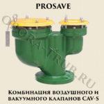 Комбинация воздушного и вакуумного клапанов CAV-S PROSAVE
