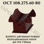 Корпус двуххомутовых неподвижных опор ОСТ 108.275.40-80