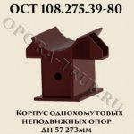Корпус однохомутовых неподвижных опор Дн 57 - 273 мм ОСТ 108.275.39-80