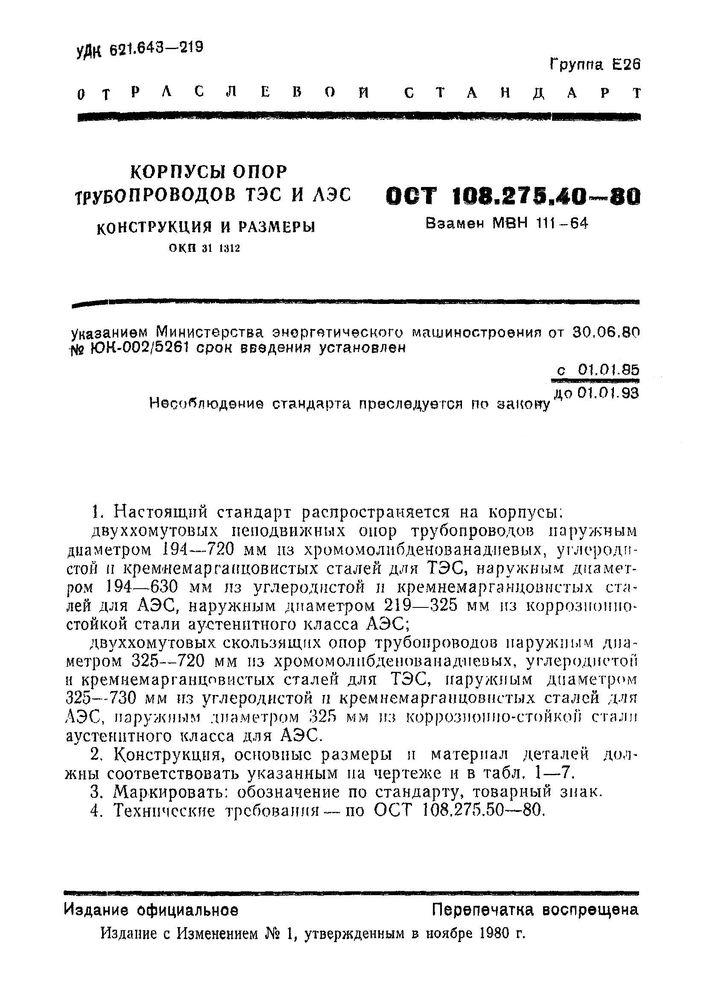Корпуса двуххомутовых опор ОСТ 108.275.40-80 стр.1