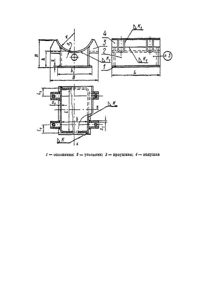 Корпуса двуххомутовых опор ОСТ 108.275.40-80 стр.2